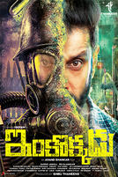 Inkokkadu showtimes and tickets
