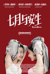 SoulMate showtimes and tickets