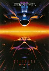 Star Trek VI: The Undiscovered Country showtimes and tickets