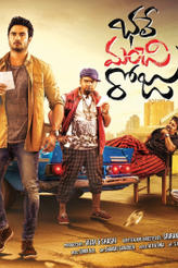 Bhale Manchi Roju showtimes and tickets
