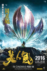 Mei Ren Yu (The Mermaid) showtimes and tickets