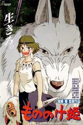 Princess Mononoke/Nausicaa Of The Valley Of The Wind showtimes and tickets