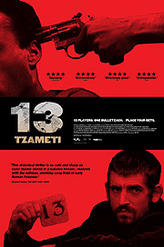 13 Tzameti (2006) showtimes and tickets