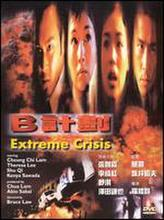 Extreme Crisis showtimes and tickets