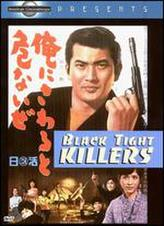 Black Tight Killers showtimes and tickets