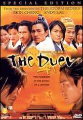 The Duel (2000) showtimes and tickets