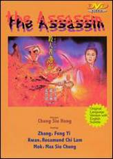 The Assassin (1993) showtimes and tickets