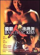 Ballistic Kiss showtimes and tickets