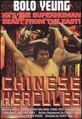 Chinese Hercules showtimes and tickets