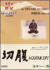 Hara-Kiri (1963) showtimes and tickets