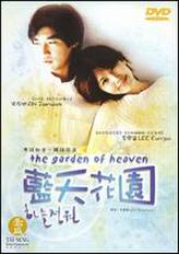 Garden Of Heaven showtimes and tickets