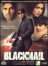 Blackmail (2005) showtimes and tickets