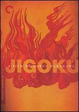 Jigoku showtimes and tickets