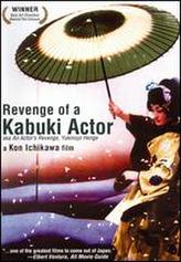 An Actor's Revenge showtimes and tickets