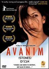 Avanim showtimes and tickets