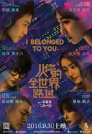 I Belonged to You showtimes and tickets