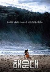 Haeundae showtimes and tickets