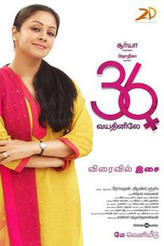 36 Vayathinile showtimes and tickets