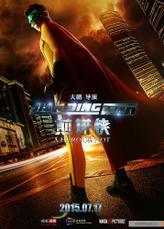 Jian Bing Man  showtimes and tickets
