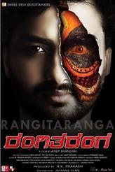 RangiTaranga showtimes and tickets