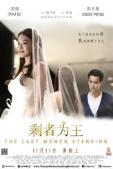 The Last Women Standing (Sheng Zhe Wei Wang) showtimes and tickets