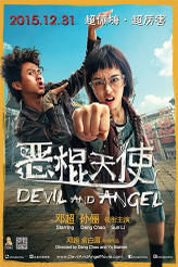 Devil And Angel (E Gun Tian Shi) showtimes and tickets