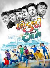 Chhokari Vinanu Gaam showtimes and tickets