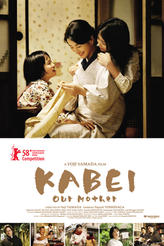 Kabei: Our Mother showtimes and tickets