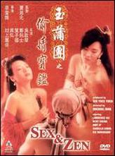 Sex and Zen showtimes and tickets