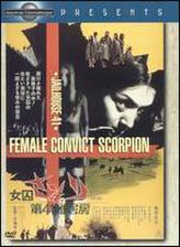 Female Convict Scorpion - Jailhouse 41 showtimes and tickets