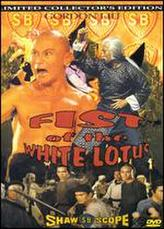 Kung Fu Theater: Fist of the White Lotus showtimes and tickets