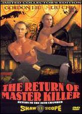 Return of the Master Killer showtimes and tickets