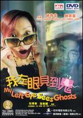 My Left Eye Sees Ghosts showtimes and tickets