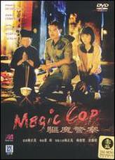 Magic Cop showtimes and tickets
