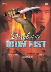 Duel of the Iron Fist showtimes and tickets