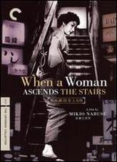 When a Woman Ascends the Stairs showtimes and tickets