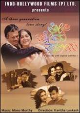 Preethi Prema Pranaya showtimes and tickets