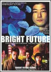 Bright Future showtimes and tickets