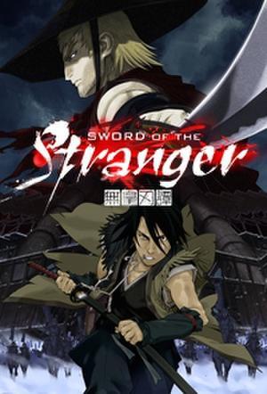 """Poster art for """"Sword of the Stranger."""""""
