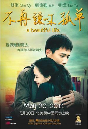 """Poster art for """"A Beautiful Life (Bu Zai Rang Ni Gu Dan)."""""""