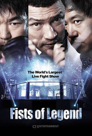 "Poster art for ""Fists of Legend."""