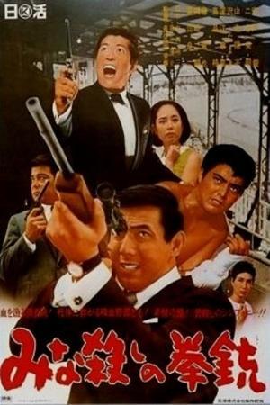 """Poster art for """"Massacre Gun."""""""