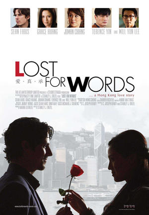 "Poster art for ""Lost for Words."""