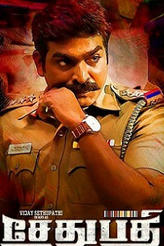 Sethupathi showtimes and tickets