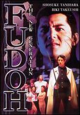 Fudoh: The New Generation showtimes and tickets