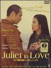 Juliet in Love showtimes and tickets