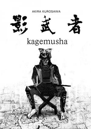 """Poster art for """"Kagemusha."""""""