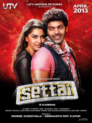 "Poster art for ""Settai."""