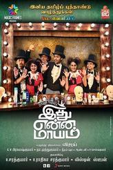 Idhu Enna Maayam showtimes and tickets