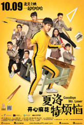 Goodbye Mr Loser (Xia Luo Te Fan Nao) showtimes and tickets